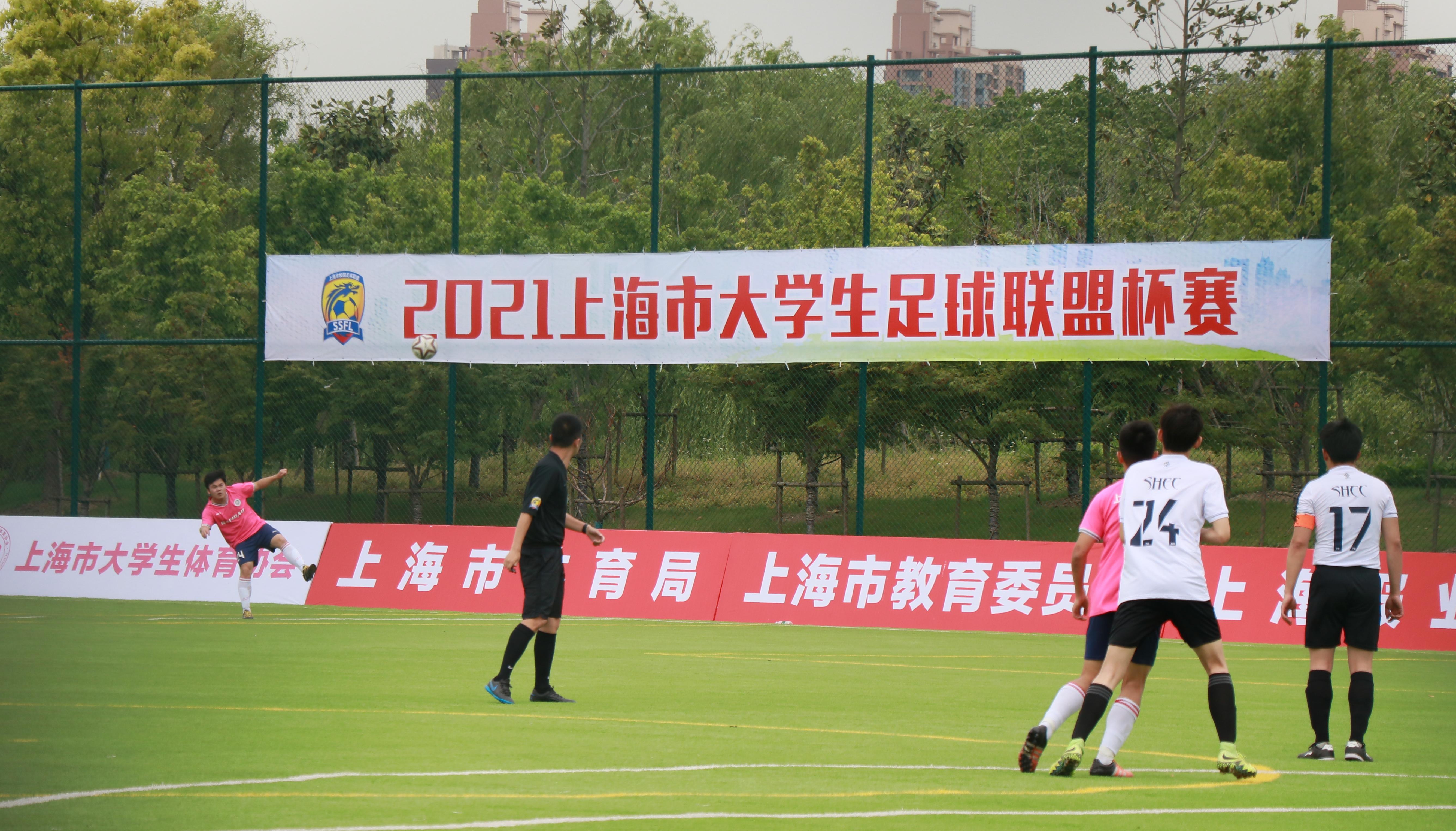 2021上海市大学生足球赛重燃战火 58队燃爆五月