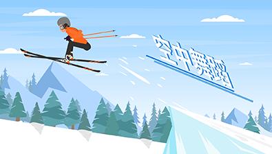 """自由式滑雪,精彩绝伦的""""空中舞蹈"""""""
