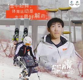 《冬奥有我》走近中国残奥高山滑雪队 | 雪中起舞,体育运动是生活最好的解药